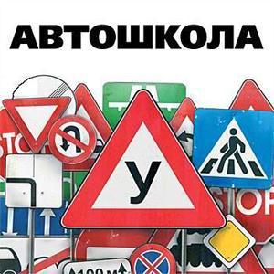 Автошколы Кадома