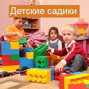 Детские сады Кадома