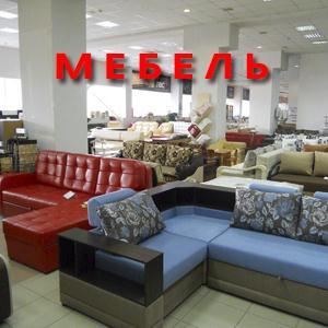 Магазины мебели Кадома